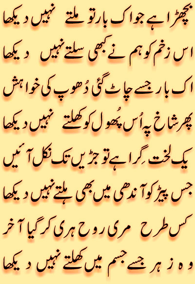 urdu shairy Â« Urdu Picture Poetry | Picture Poetry | Romantic Poetry ...