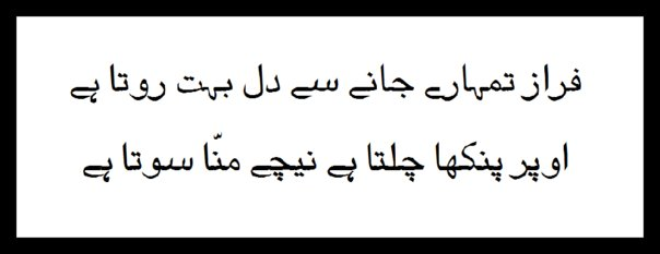 Funny Poetry | Urdu Picture Poetry | Picture Poetry | Romantic Poetry ...